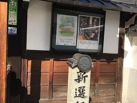 Kuburan Prajurit Shinsengumi Di Kuil Koen-ji