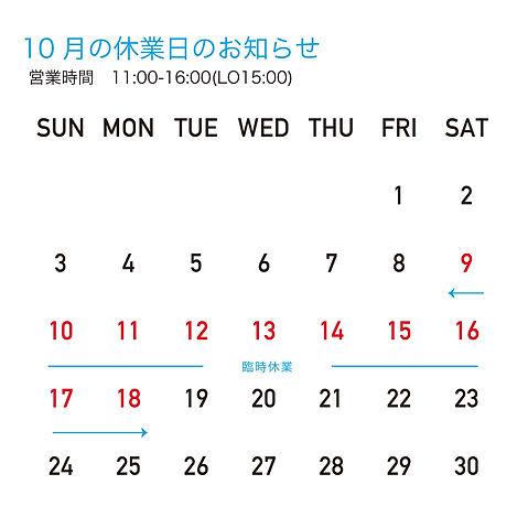 休業日カレンダー2021010_ol.jpg