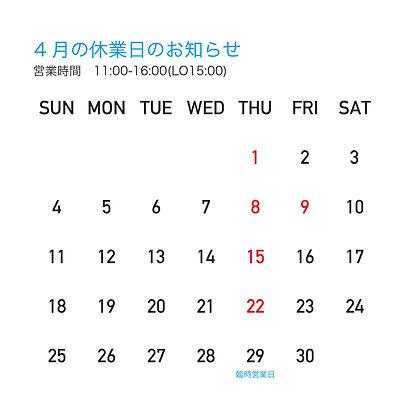 休業日カレンダー202104.jpg
