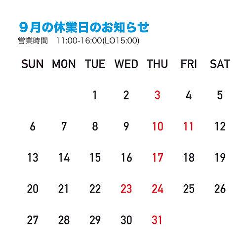 休業日カレンダー202009.jpg