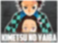 Kimetsu no Yaiba Scan ITA, JJT, Download Manga, Scan italiano, Anime ITA, Juin Jutsu Team, Kimetsu no Yaiba Episodi ITA, La spada ammazza demoni