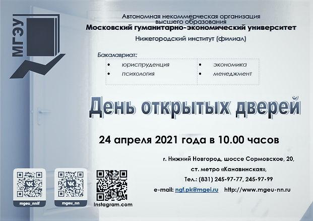 Приглашение на ДОД.jpg