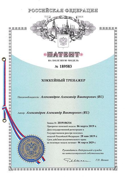 Патент №189583 12.04.58.jpg