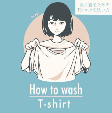 Tシャツの洗い方