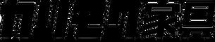 カリモクロゴ 透明.png