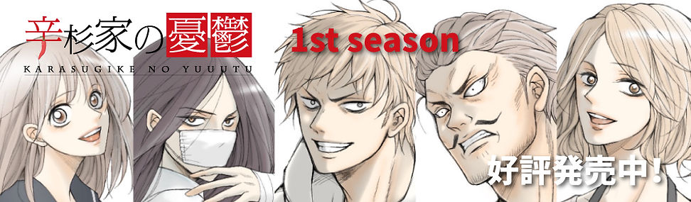1stseason-01.jpg