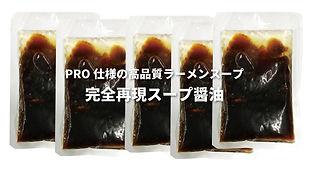 PR喜多方スープのみバナー(1000×550).jpg