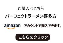 Amazonペイ(こちらをクリック)単品-01.png