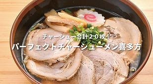 PRチャーシュー喜多方バナー(1000×550).jpg