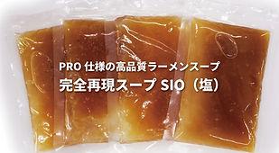 PR塩スープのみバナー(1000×550).jpg