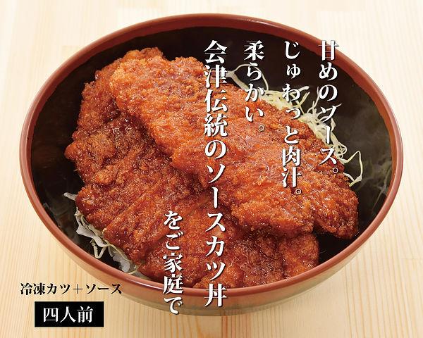 ソースカツ丼メイン画像(携帯用).jpg