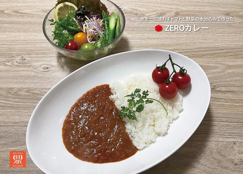 【新】ZEROメイン.jpg