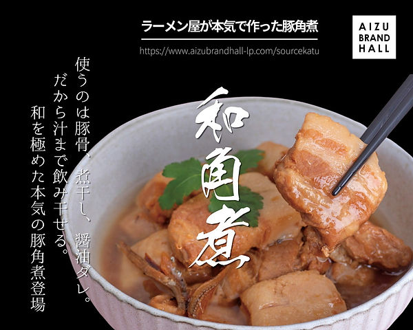 豚角煮メイン画像(携帯用).jpg
