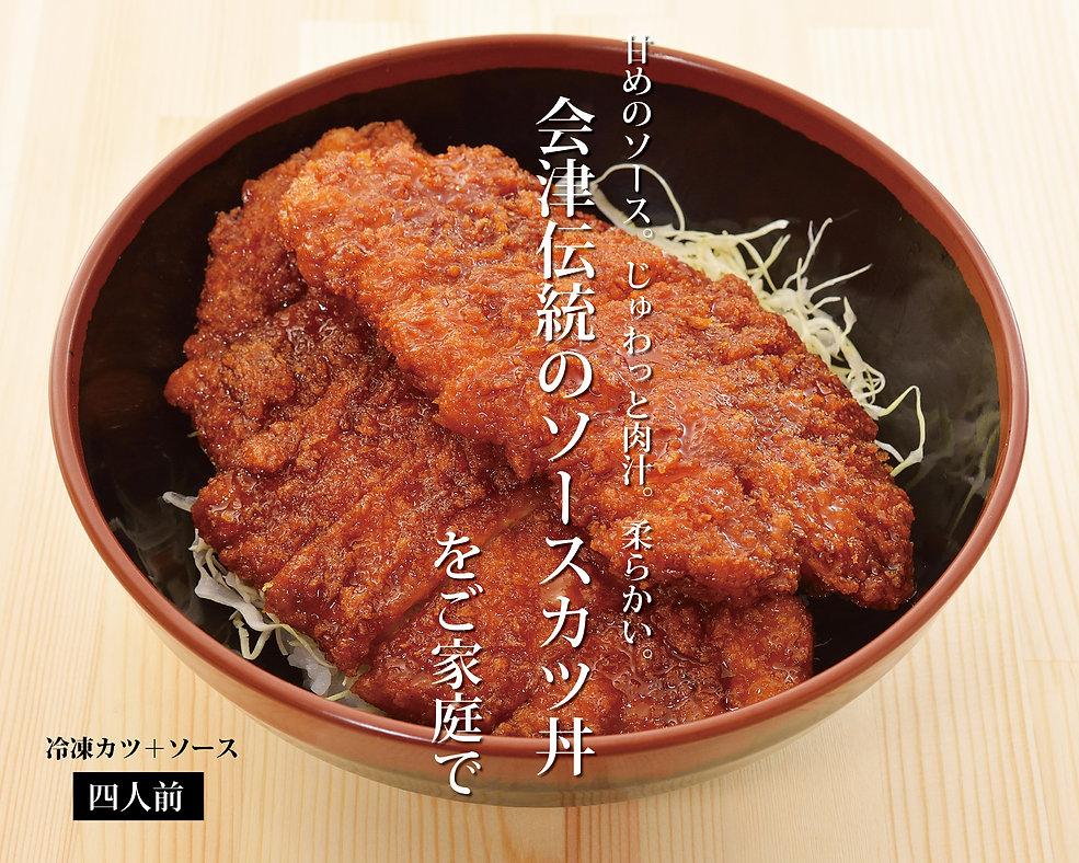 ソースカツ丼メイン画像.jpg