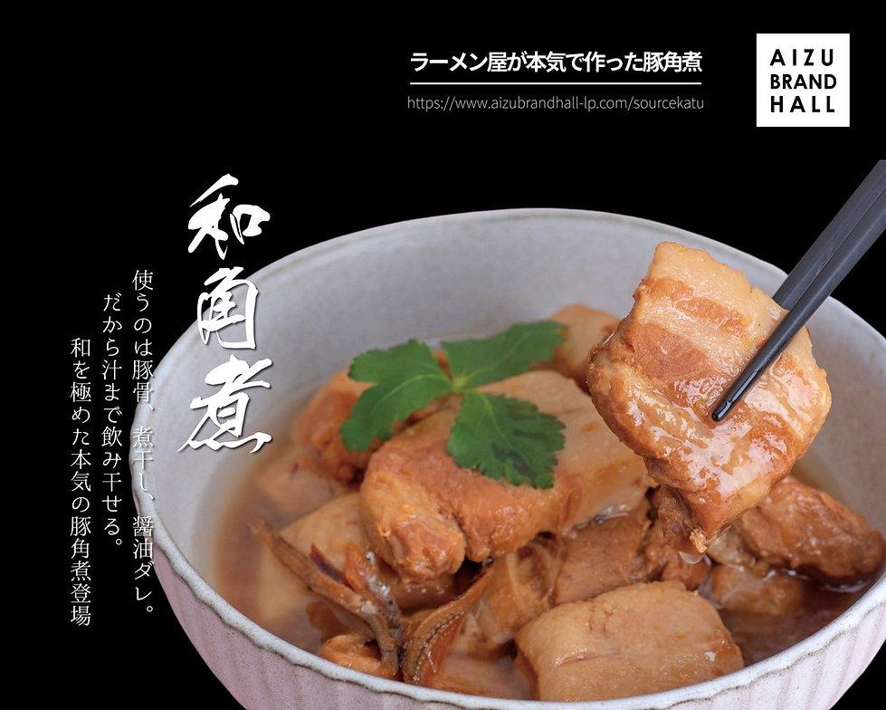 豚角煮メイン画像[1].jpg