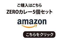 Amazonロゴ(こちらをクリック)5個セット-01.png