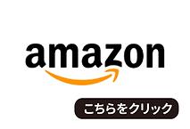 Amazonロゴ(こちらをクリック)-02.png