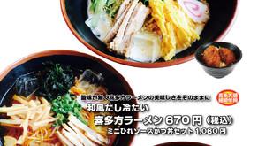 今年も会津三大冷麺が登場!