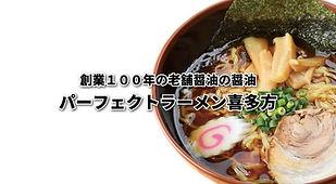 PR醤油バナー(1000×550).jpg