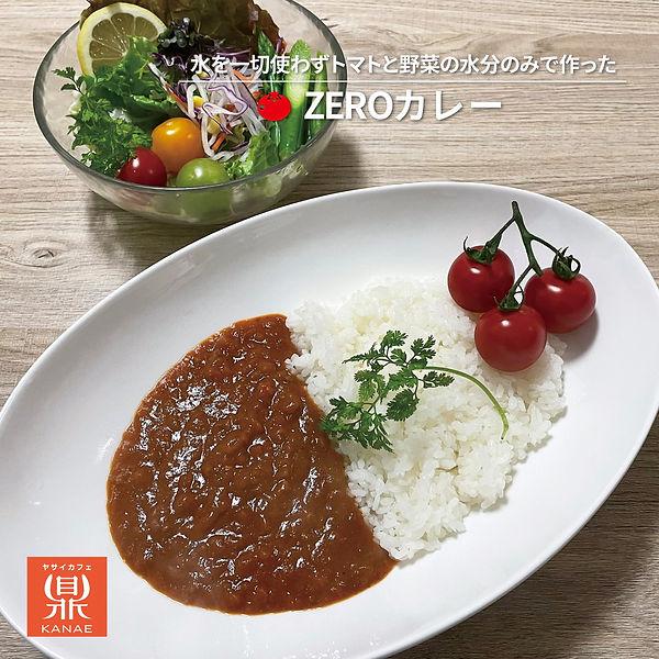 【新】ZEROメイン(正方形)携帯用.jpg