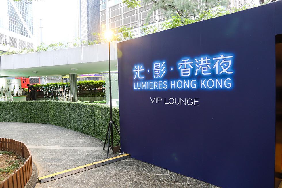 Hong-Kong Lumieres
