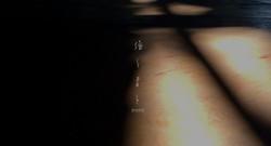 映像作品「場と音と」ロゴ