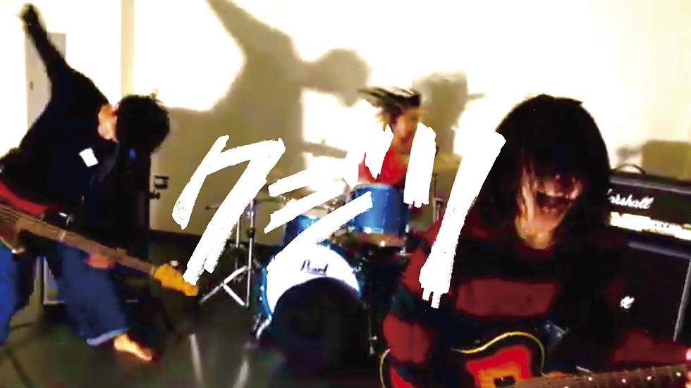 kujiri.new.jpg