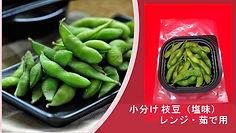 小分け 枝豆(塩味)レンジ・茹で用.jpg