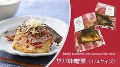 サバ味噌煮.jpg