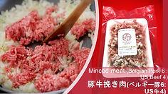 豚牛挽き肉(ベルギー豚6 US牛4).jpg