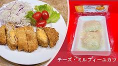 チーズ・ミルフィーユカツ.jpg