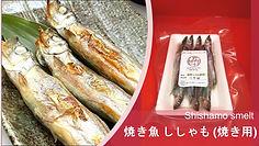 焼き魚 ししゃも (焼き用).jpg