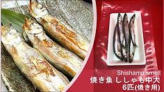 焼き魚 ししゃも (焼き用) 6c .jpg