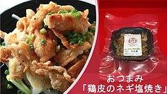 おつまみ「鶏皮のネギ塩焼き」.jpg