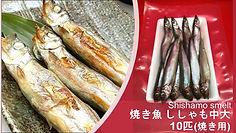 焼き魚 ししゃも (焼き用) 10c .jpg