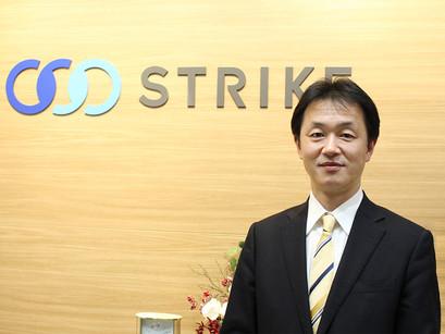 【前編】株式会社ストライク代表取締役の荒井邦彦様へインタビュー!