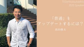 トーク紹介④ ~高田修太さん~