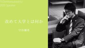 トーク紹介②~守谷優希さん~