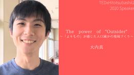 トーク紹介③~大内真さん~