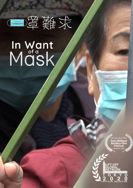 In Want of a Mask