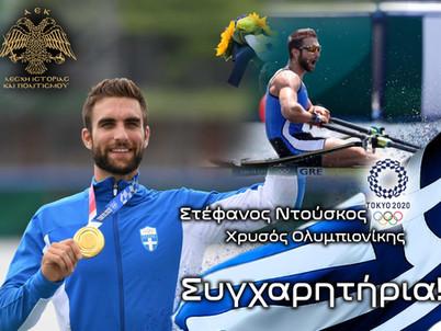 Λέσχη Ιστορίας και Πολιτισμού της ΑΕΚ : Θερμά συγχαρητήρια στον σπουδαίο αθλητή Στέφανο Ντούσκο!