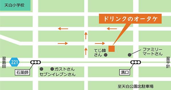 ドリンクのオータケ地図