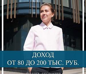 Доход от 80 до 200 тыс.рублей