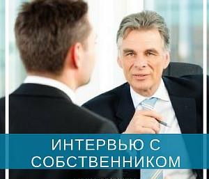Интервью с собственником