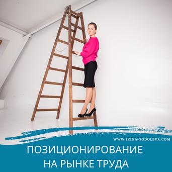 Позиционирование на рынке труда