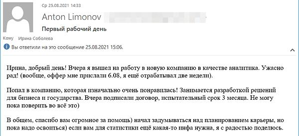 Скрин письма Антона Лимонова.png