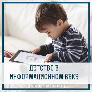 Детство в информационном веке