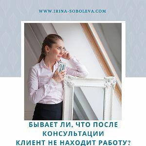 Бывает ли, что после консультации клиент  не находит работу?
