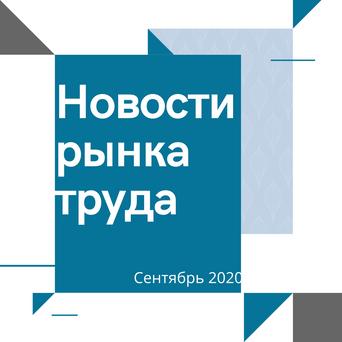 Новости рынка труда за сентябрь 2020