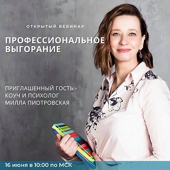 обложка для вебинара.png